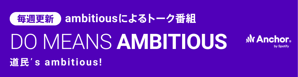 DO MEANS AMBITIOUS