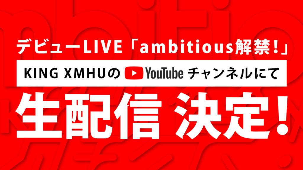 デビューライブ「ambitious解禁!」YouTubeにて生配信決定!