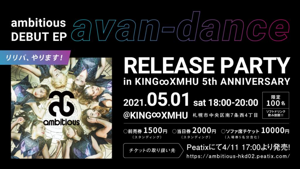"""デビューEP """"avan-dance"""" リリースパーティーのお知らせ!"""