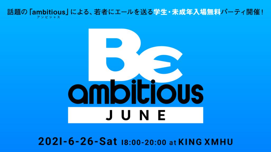 6/26、学生無料LIVE「Be ambitious! JUNE」開催します!