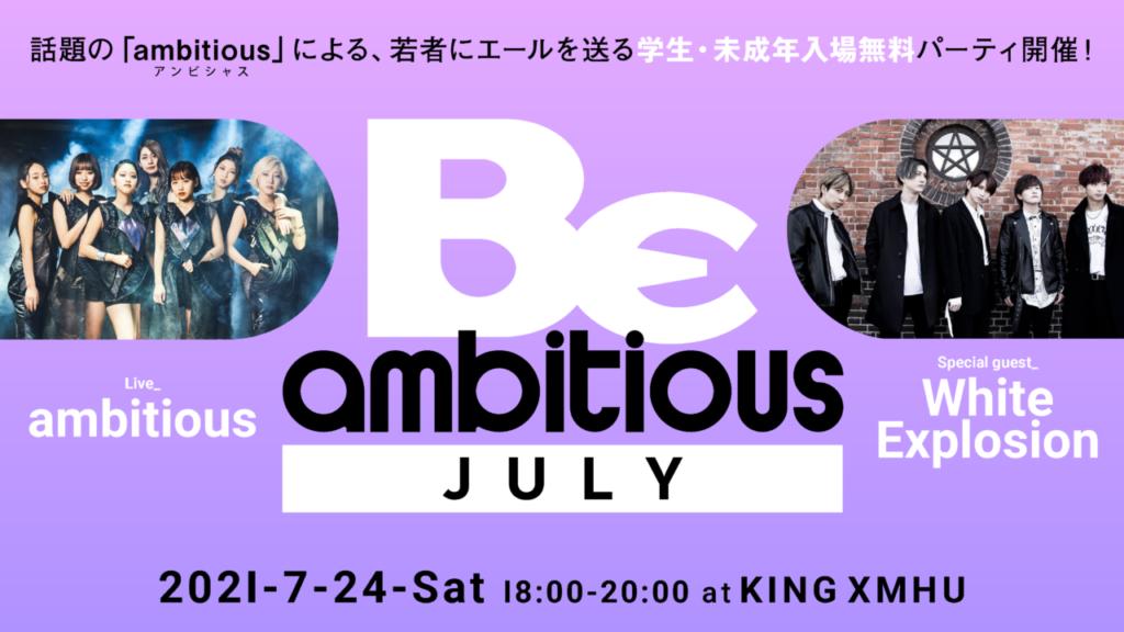 """7/24、学生無料LIVE「Be ambitious! JULY """"Mamma Mia!"""" RELEASE PARTY」を開催します!"""