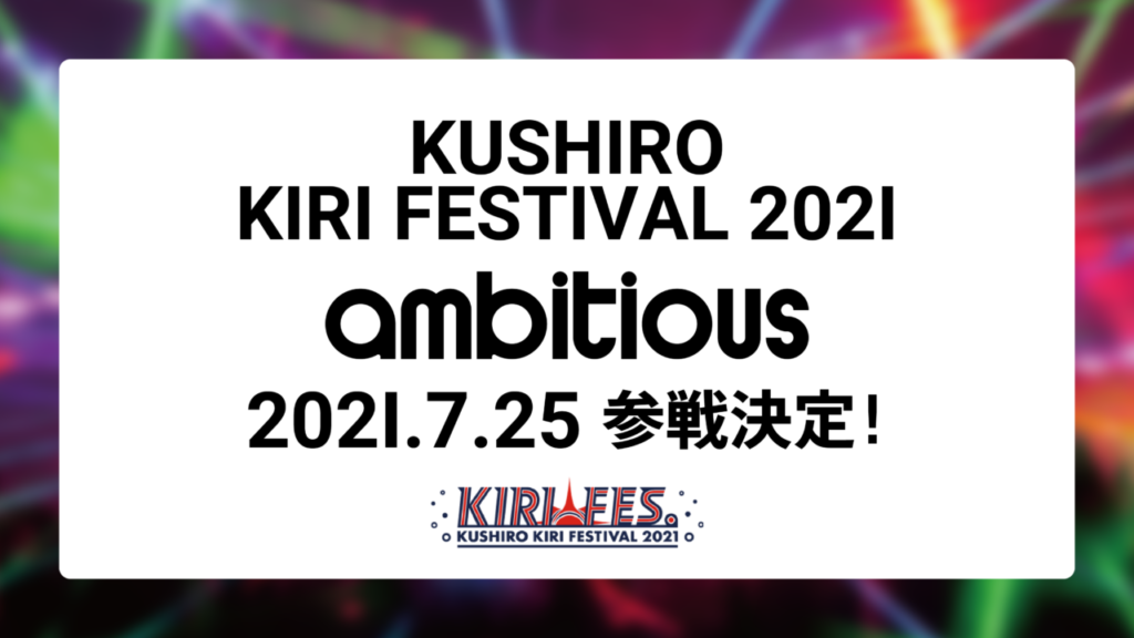 「KUSHIRO KIRI FESTIVAL 2021」にambitiousが出演決定!