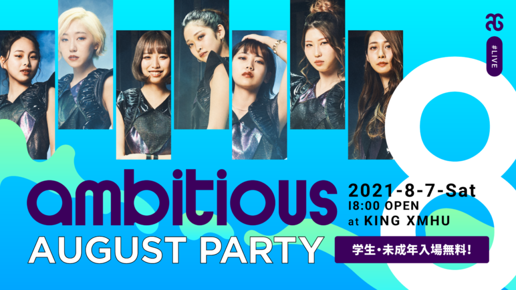 8/7、学生無料LIVE「ambitious AUGUST PARTY」を開催します!
