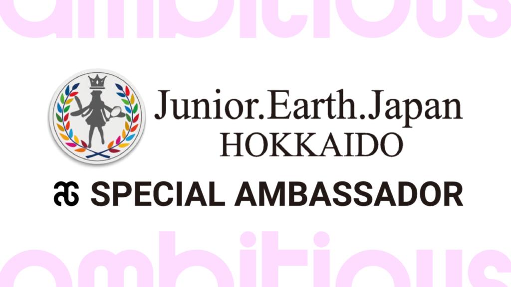 「ジュニアアースジャパン北海道大会」のスペシャルアンバサダーに就任しました!
