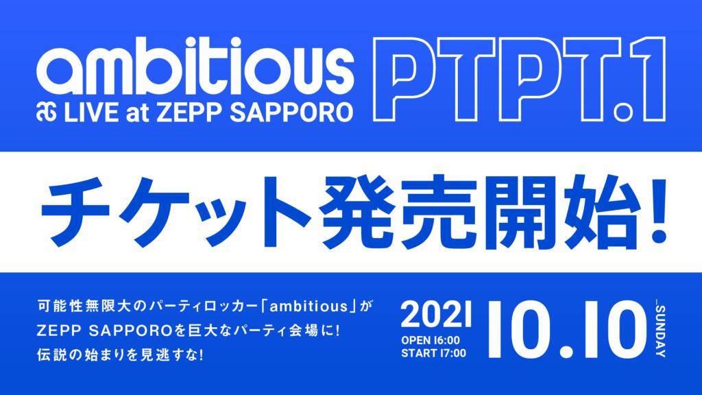「PTPT.1」本日よりチケット発売開始!