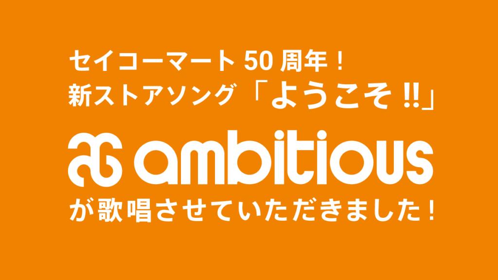 セイコーマート50周年!新ストアソング「ようこそ!!」をambitiousが歌わせていただきました!!