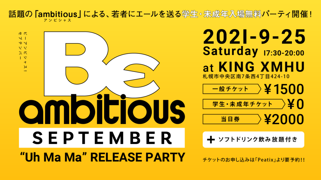 """9/25、学生無料LIVE「Be ambitious! SEPTEMBER """"Uh Ma Ma"""" RELEASE PARTY」を開催します!"""