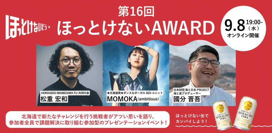 9/8「ほっとけないAWARD」にMOMOKAが参加します!