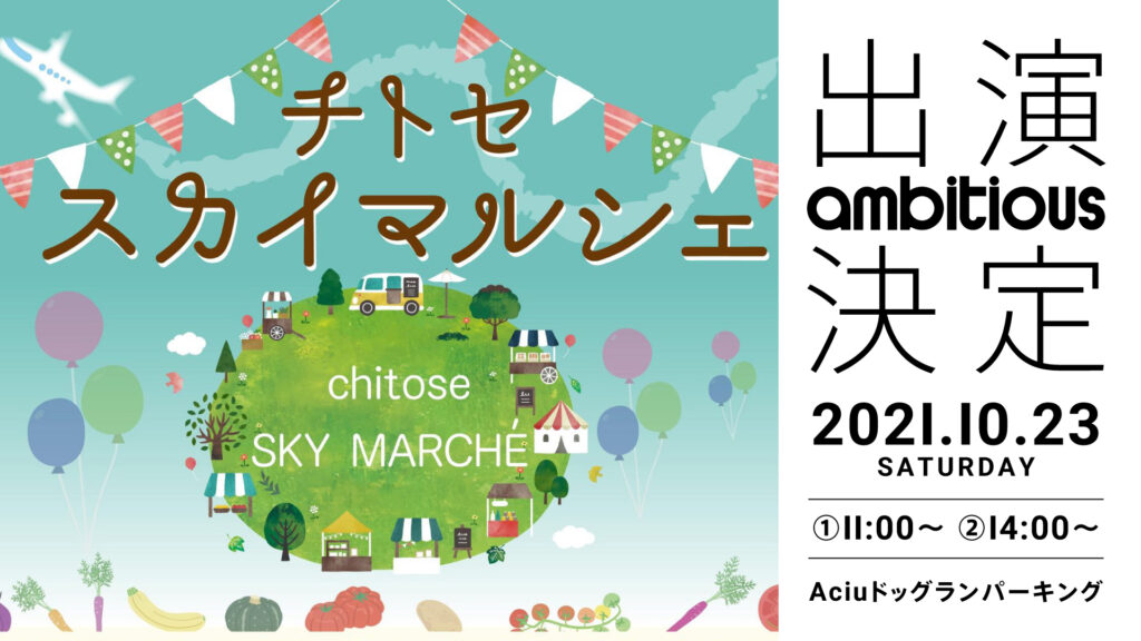 10/23「チトセスカイマルシェ」にambitiousが登場します!