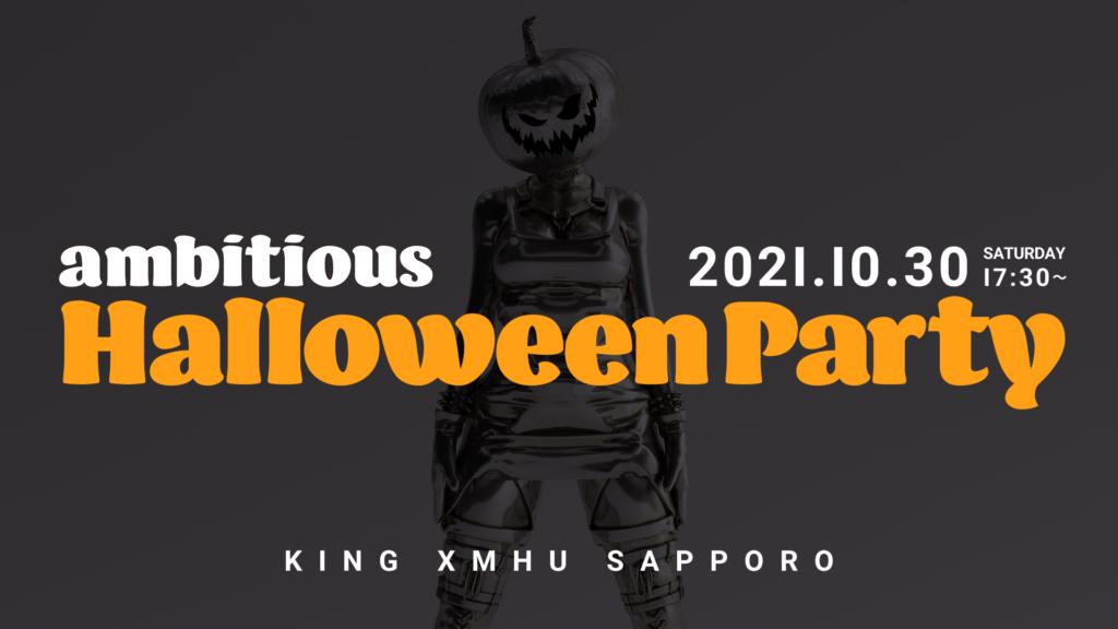10/30、ambitiousハロウィンパーティ KING XMHUにて開催!
